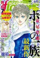 緊急重版が決まった『月刊フラワーズ』7月号 (C)萩尾望都/小学館