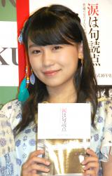 AKB48・小嶋真子=書籍『涙は句読点〜普通の女の子たちが国民的アイドルになるまで〜AKB48公式10年史』発行記念お渡し会 (C)ORICON NewS inc.