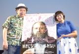 映画『好きにならずにいられない』のトークショーに出席した(左から)鈴木おさむ、たんぽぽ・川村エミコ (C)ORICON NewS inc.