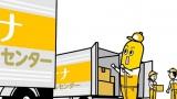 「テレ東→六本木3丁目移転プロジェクト」スタート。テレ東への意見を大募集(C)テレビ東京
