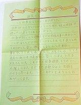 ユージの息子からの手紙「お父さんへ」 (C)ORICON NewS inc.