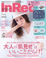 『InRed』7月号カバー画像(宝島社)