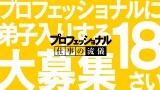 NHK『プロフェッショナル 仕事の流儀』でプロに弟子入りしてみたい若者(16〜18歳)を募集中(C)NHK