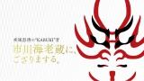 """『2015 新春スペシャル 疾風怒濤の""""KABUKI""""者 市川海老蔵にございまする』(C)日本テレビ"""