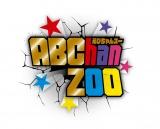 """冠番組『ABChanZoo(えびちゃんズー)』(毎週土曜 深1:15)ではA.B.C-Zが""""NGナシ""""を武器に奮闘 (C)テビ東京"""