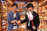 内村光良(右)がフジテレビ系『27時間テレビ』リレーMCに参戦
