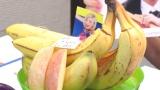 前回の放送では、ゲストの鈴木真梨耶の大好物「バナナ」と「りんご」が登場 (C)ORICON NewS inc.