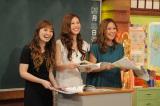 6月27日放送、『しくじり先生 俺みたいになるな!!』3時間スペシャルに出演するMAX(左から)ミーナ、ナナ、リナ(C)テレビ朝日