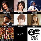 松崎しげる主催の『黒フェス2016〜白黒歌合戦〜』が今年も9月6日に開催