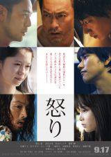 第2弾ポスター(C)2016「怒り」製作委員会