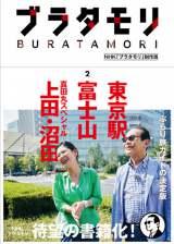 NHKの人気番組『ブラタモリ』が書籍化決定