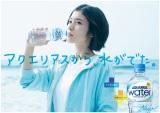 女優・松岡茉優が新商品『アクエリアス ウォーター』のイメージキャラクターに