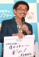 『イクメン オブ ザ イヤー 2015』表彰式に出席した具志堅用高 (C)ORICON NewS inc.