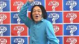 『高校生クイズ』東京会場応援タレントの永野(C)日本テレビ