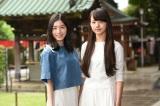 TBS系ドラマ『死幣』主演の松井珠理奈(左)と民放連ドラ初レギュラーの清原果耶 (C)TBS