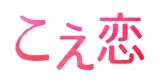 ドラマ『こえ恋』はテレビ東京ほかで7月8日スタート