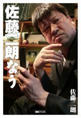 佐藤二朗が初の書籍『佐藤二朗なう』を発売