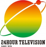 日本テレビ『24時間テレビ39 愛は地球を救う』