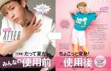 『CanCam』8月号でりゅうちぇるがクールなイケメンに変身(小学館)