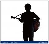 上半期アルバムランキング2位 小田和正初のオールタイムベストアルバム『あの日 あの時』