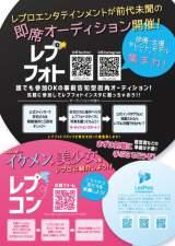 毎週東京・原宿で実施している『レプフォト』オーディション
