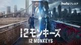 「Hulu」で人気の海外ドラマ『12モンキーズ』シーズン2、6月4日より配信スタート(C)2016 Universal Network Television LLC. All Rights Reserved.