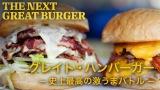 リアリティー番組『グレイト・ハンバーガー 史上最高の激うまバトル』「Hulu」で6月19日より配信スタート(C)2015 NBCUniversal. ALL RIGHTS RESERVED