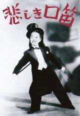 『悲しき口笛』1949年
