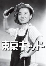 『東京キッド』1950年