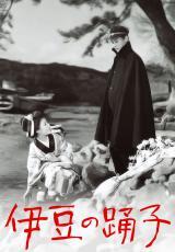 『伊豆の踊子』1954年