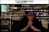 ニコ生特番でファンに最後のメッセージ