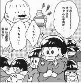公式アンソロジー『愛しているのよおそ松さん』より。yoshi「どっちもどっち」