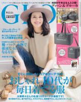 小泉今日子が表紙を飾る『GLOW』8月号(C)宝島社