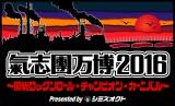 『氣志團万博2016』ロゴ