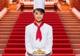 ドラマ『グ・ラ・メ!〜総理の料理番〜』主演の剛力彩芽
