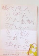 照英の子どもからの手紙=第34回『イエローリボン賞(ベスト・ファーザー)』 (C)ORICON NewS inc.