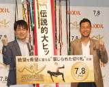 映画『ペレ 伝説の誕生』トークイベントに出席した(左から)土田晃之、吉田麻也 (C)ORICON NewS inc.