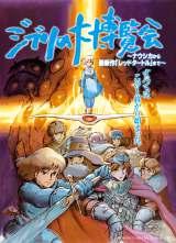 スタジオジブリの30年の歩みを振り返る『ジブリの大博覧会』7月7日より東京・六本木ヒルズ展望台 東京シティビュー内スカイギャラリーで開催(C)1984 Studio Ghibli・H