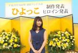 有村架純 (C)ORICON NewS inc.