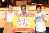 『よ〜いドン!』明日で放送8周年(C)関西テレビ