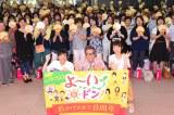 『よ〜いドン!』明日で放送8周年。スペシャルイベントを開催(C)関西テレビ