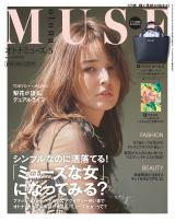 『オトナMUSE』5月号表紙カット