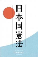 『週刊ビッグコミックスピリッツ』(7月4日発売32号)特別付録の「日本国憲法全文」冊子表紙 (C)小学館