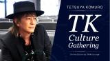 『TK Culture Gathering』を開設した小室哲哉