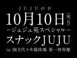 「JUJUの日」告知画像