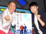 松本キック著『相方は、統合失調症』出版記念イベントを行った松本ハウス(左から)ハウス加賀谷、松本キック (C)ORICON NewS inc.