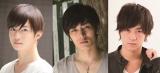 無料BS「Dlife」初のオリジナル旅番組『男子旅』に出演する(左から)千葉雄大、久保田悠来、磯崎亮太
