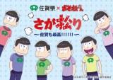 佐賀県と『おそ松さん』がコラボレーション。この夏、唐津市で『さが松り 〜佐賀も最高!!!!!!〜』開催