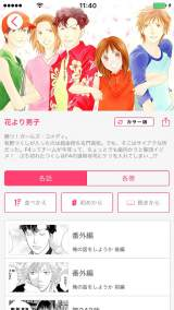 アプリの画面キャプチャー (C)神尾葉子・リーフプロダクション/集英社