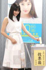 期日前投票のデモンストレーションを行った広瀬すず (C)ORICON NewS inc.